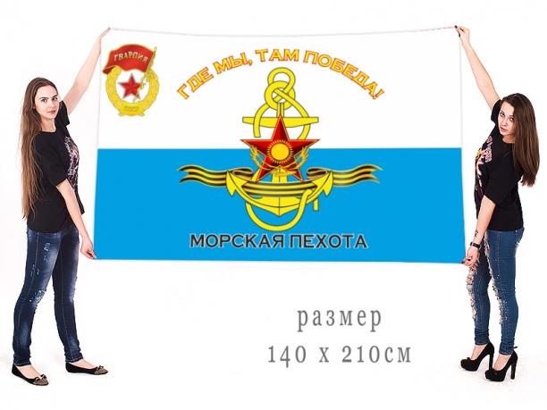 Большой флаг морской пехоты Казахстана