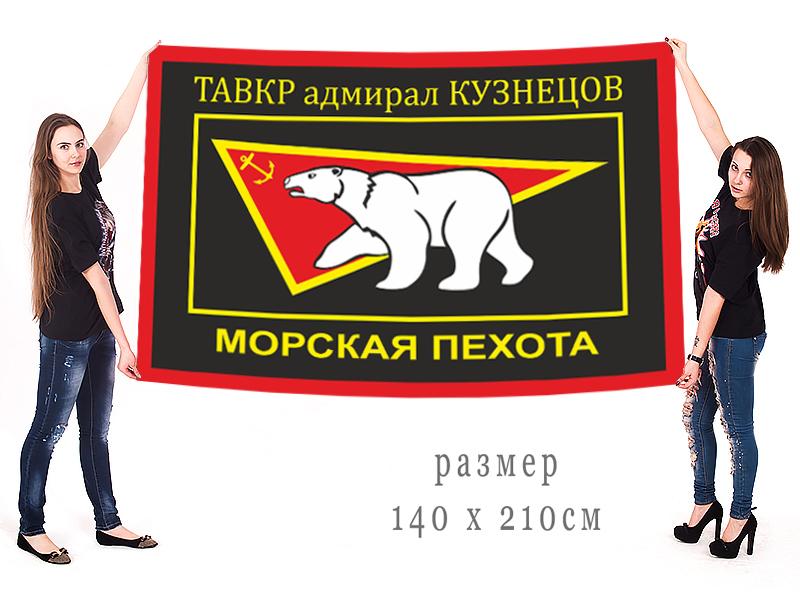 """Большой флаг морской пехоты ТАВКР """"Адмирал Кузнецов"""""""