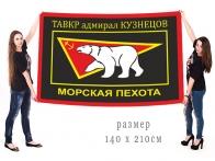 Большой флаг морской пехоты ТАВКР Адмирал Кузнецов