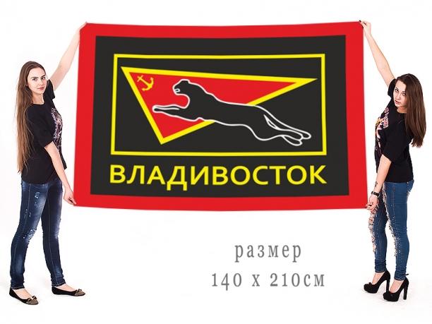 Большой флаг Морской пехоты Тихоокеанского флота «Владивосток»
