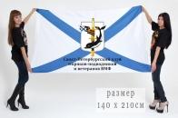 Большой флаг моряков-подводников и ветеранов Военно-морского флота СПб