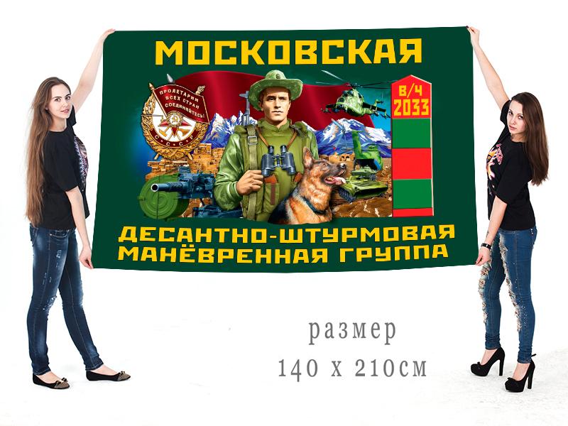 Большой флаг Московской ДШМГ