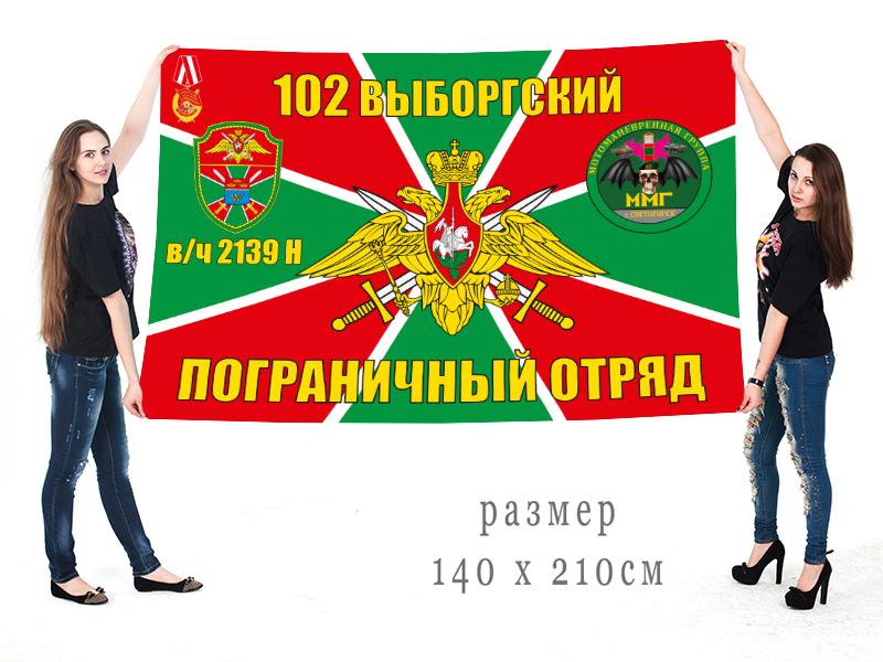 Большой флаг мотоманёвренной группы 102 ПогО