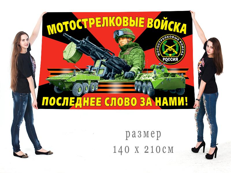 Недорогие большие флаги мотострелков