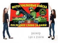 Большой флаг мотострелков с девизом