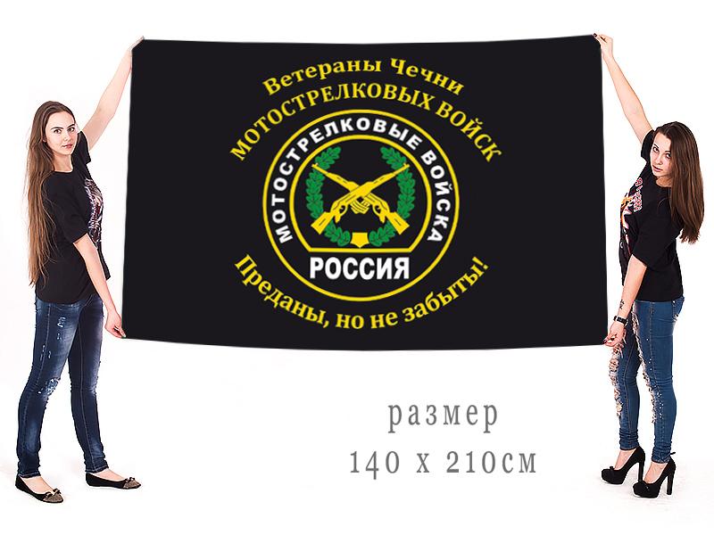 Большой флаг мотострелков-ветеранов Чечни