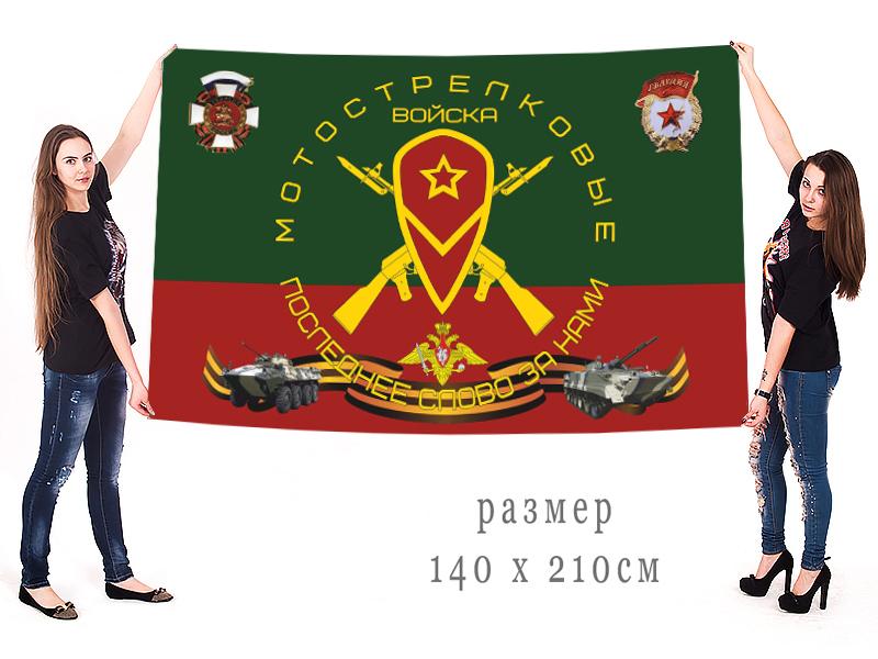 Заказать флаг мотострелковых войск к празднику