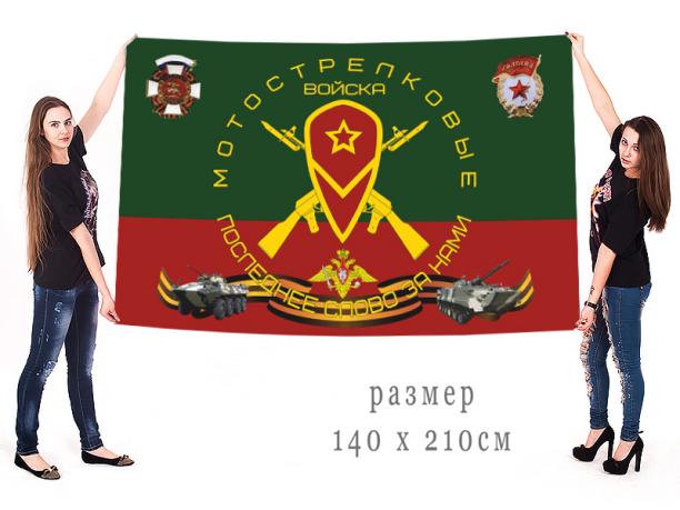 """Большой флаг """"Мотострелковые войска"""""""