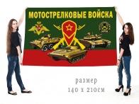 Большой флаг Мотострелковые войска