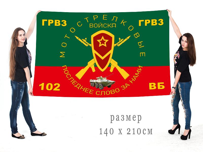 Большой флаг мотострелковых войск 102 ВБ ГРВЗ