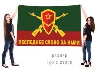 Большой флаг Мотострелковых войск Последнее слово за нами