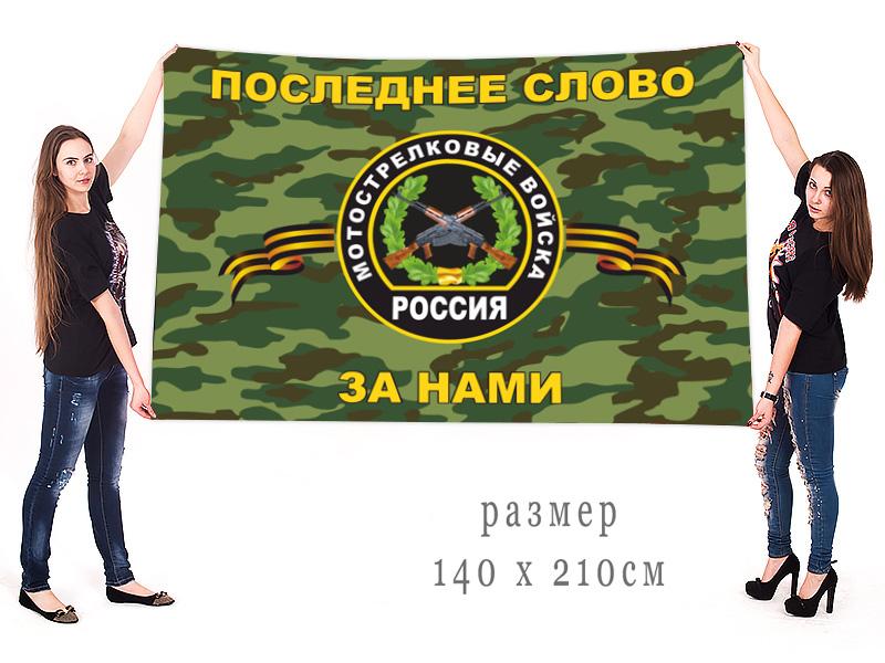 Большой флаг Мотострелковых войск России