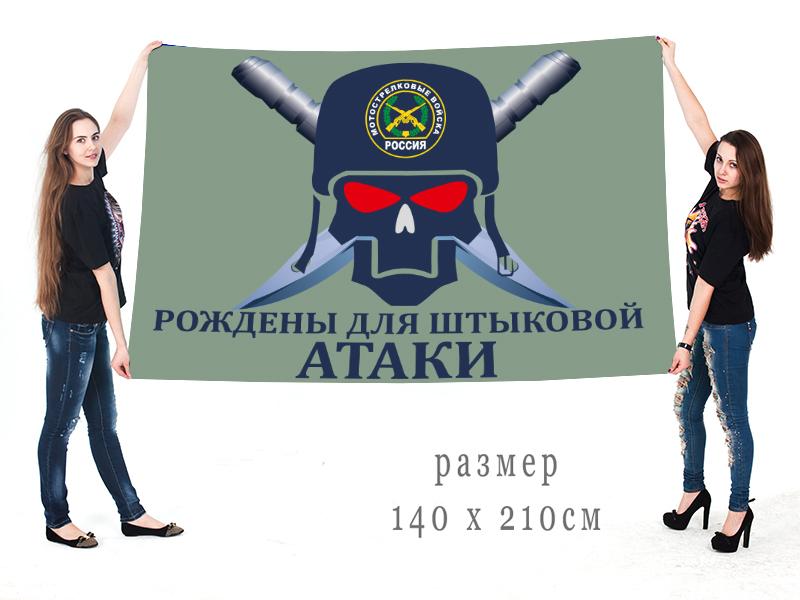 Купить флаги мотострелковых войск – Рожден для штыковой атаки