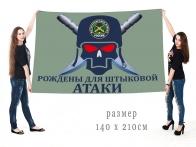 Большой флаг Мотострелковых войск «Рождены для штыковой атаки»