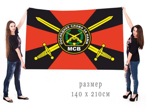 Большой флаг мотострелковых войск