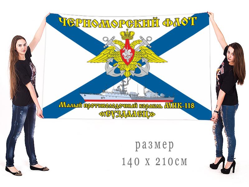 "Большой флаг МПК-118 ""Суздалец"" Черноморского флота"