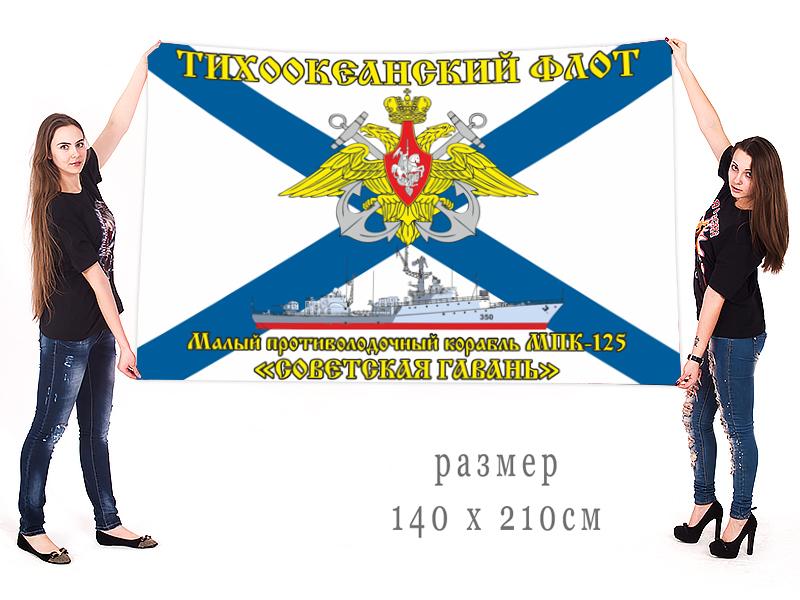 """Большой флаг МПК-125 """"Советская гавань"""" Тихоокеанского флота"""