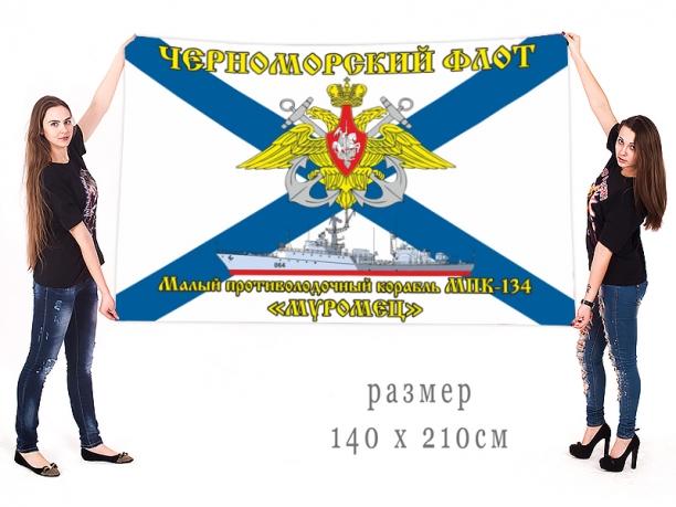 Большой флаг МПК 134 Муромец Черноморского флота