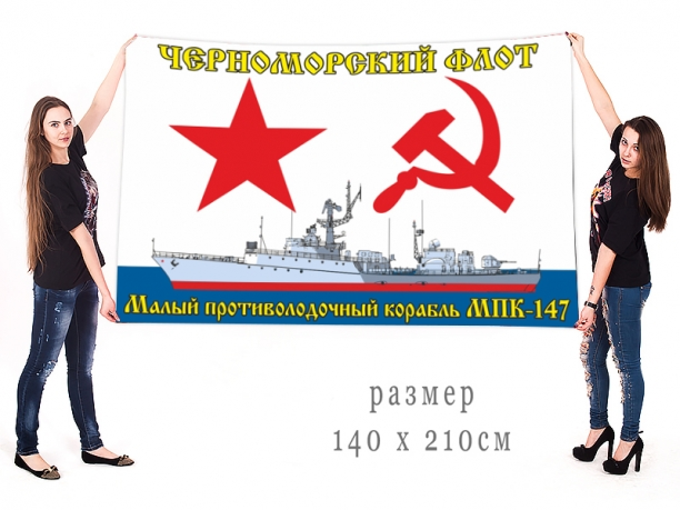 Большой флаг МПК 147 Черноморского флота