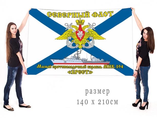 """Большой флаг МПК-194 """"Брест"""""""