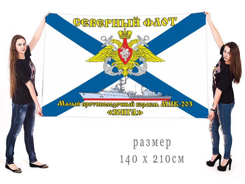 """Большой флаг МПК-203 """"Юнга"""""""
