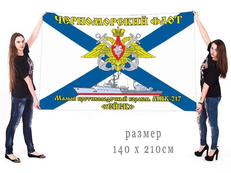 """Большой флаг МПК-217 """"Ейск"""" Черноморского флота"""