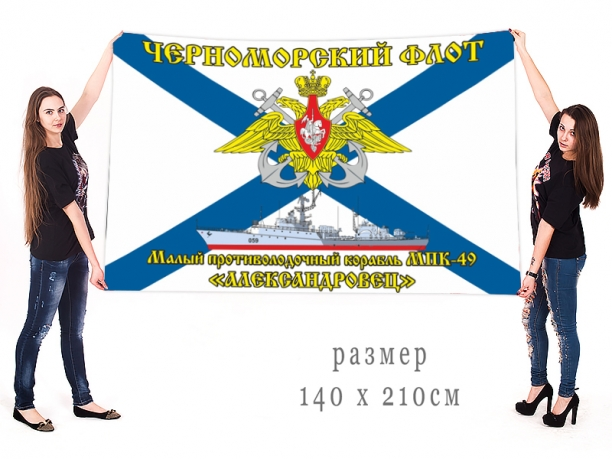 Большой флаг МПК 49 Александровец Черноморского флота