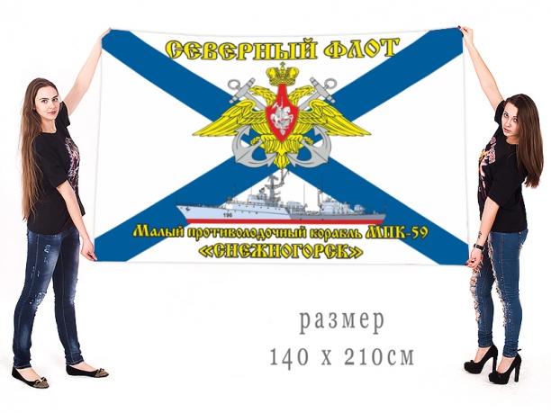 Большой флаг МПК 59 Снежногорск Северного флота