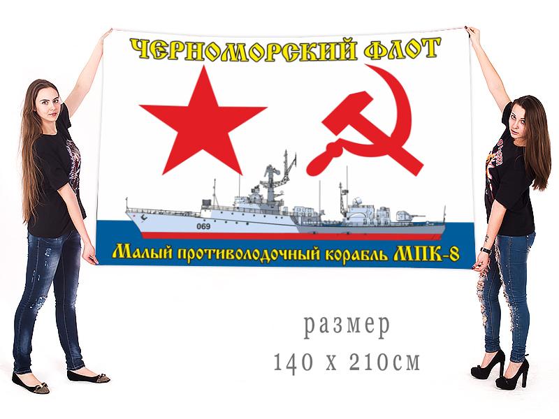 Большой флаг МПК-8 Черноморского флота