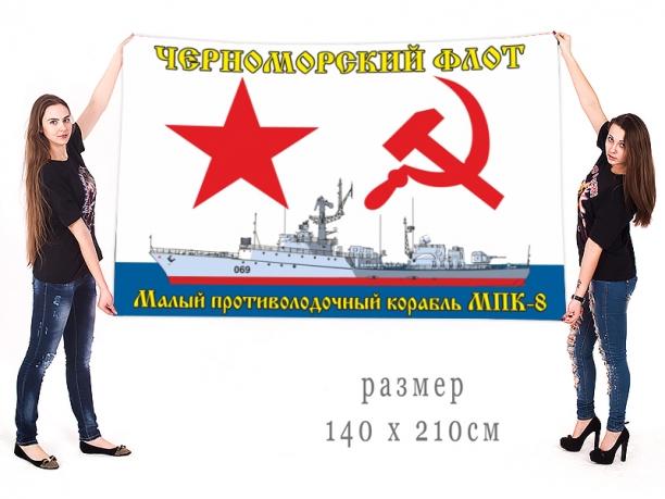 Большой флаг МПК 8 Черноморского флота