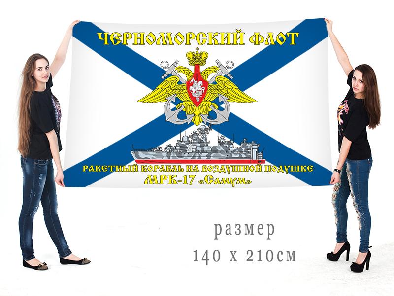 Большой флаг МРК-17 Самум Черноморского флота