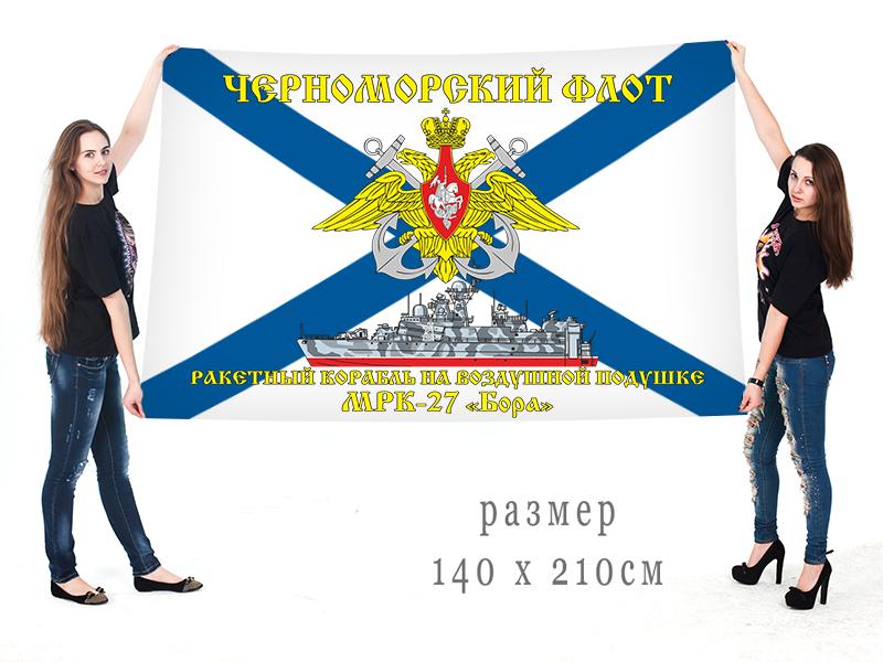 "Большой флаг МРК-27 ""Бора"" Черноморского флота"