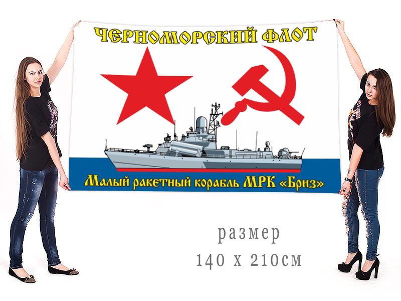 "Большой флаг МРК ""Бриз"" Черноморского флота"
