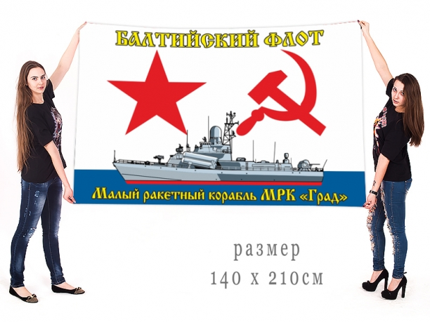 Большой флаг МРК Град Балтийского флота