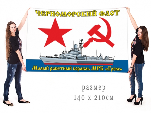 Большой флаг МРК Гром Черноморского флота