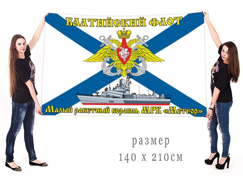 """Большой флаг МРК """"Метеор"""" Балтийского флота"""
