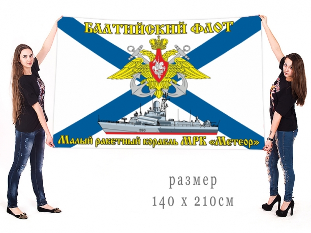 Большой флаг МРК Метеор Балтийского флота