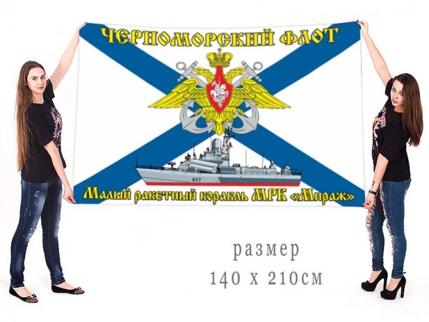 """Большой флаг МРК """"Мираж"""""""