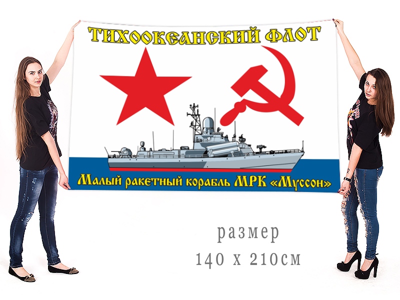 """Большой флаг МРК """"Муссон"""" Тихоокеанского флота"""