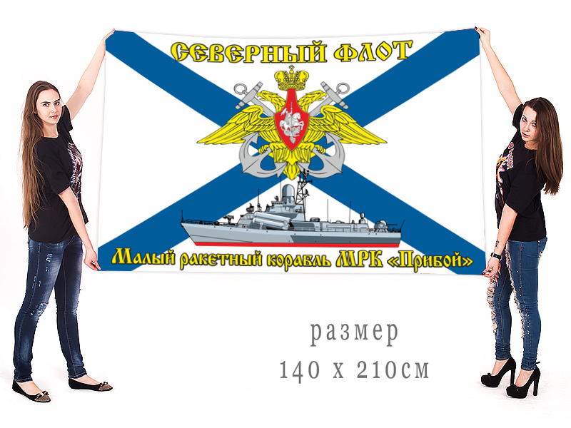 """Большой флаг МРК """"Прибой"""" Северного флота"""