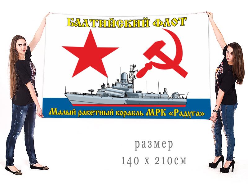 Большой флаг МРК Радуга Балтийского флота
