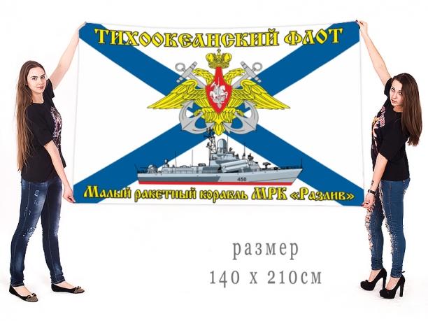 """Большой флаг МРК """"Разлив"""""""