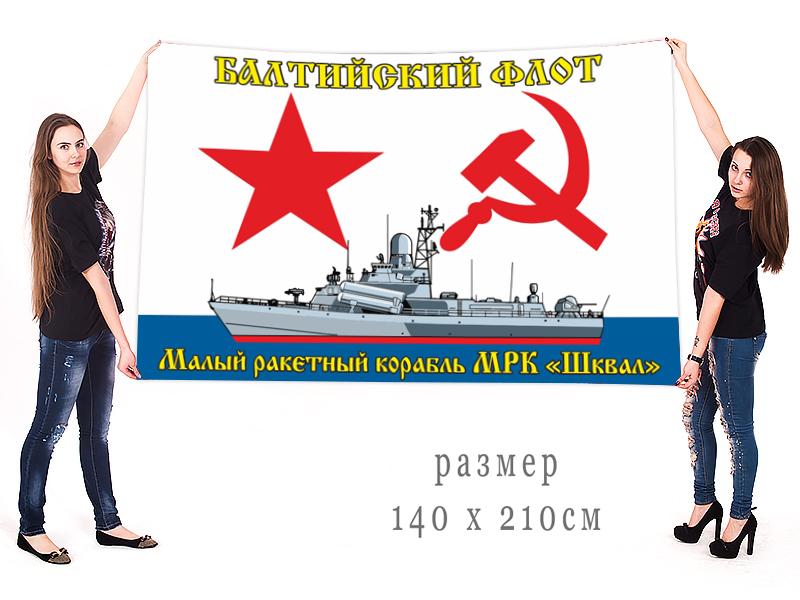 Большой флаг МРК Шквал Балтийского флота