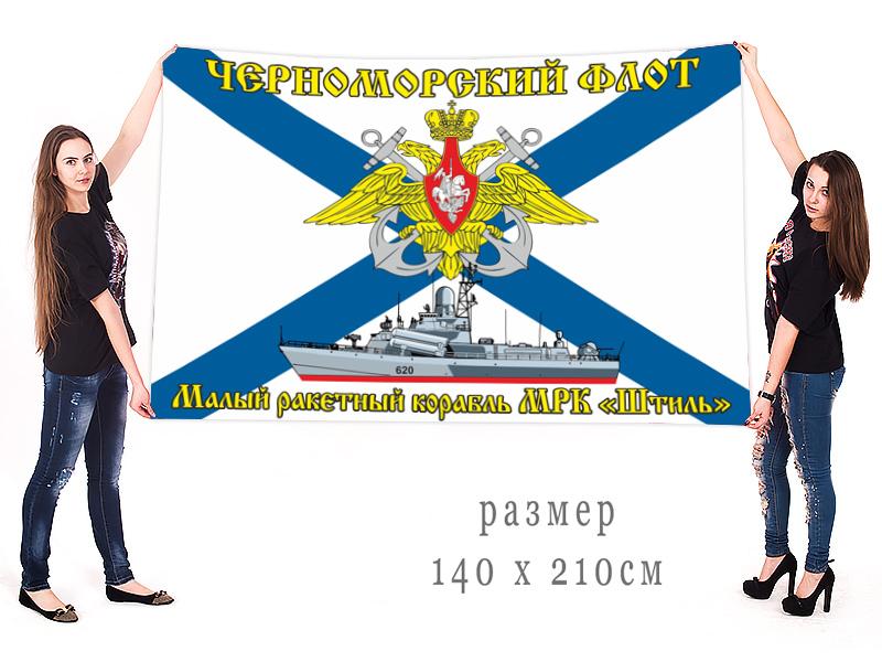 """Большой флаг МРК """"Штиль"""""""