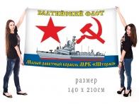 Большой флаг МРК Шторм БФ