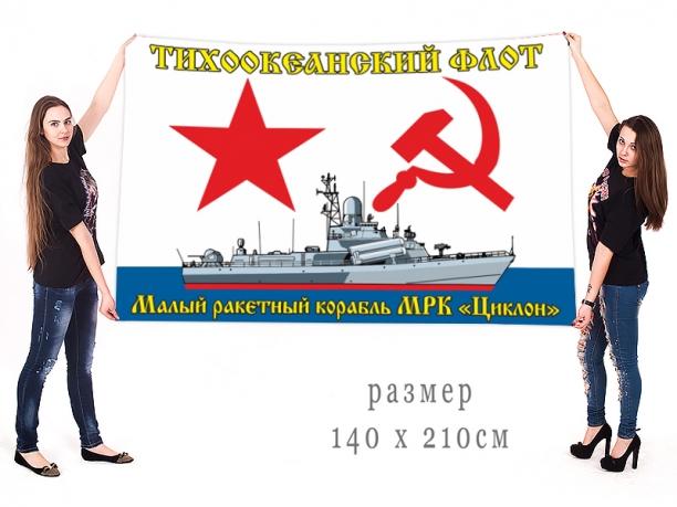 Большой флаг МРК Циклон Тихоокеанского флота