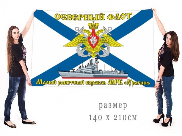 Большой флаг МРК Ураган Северного флота