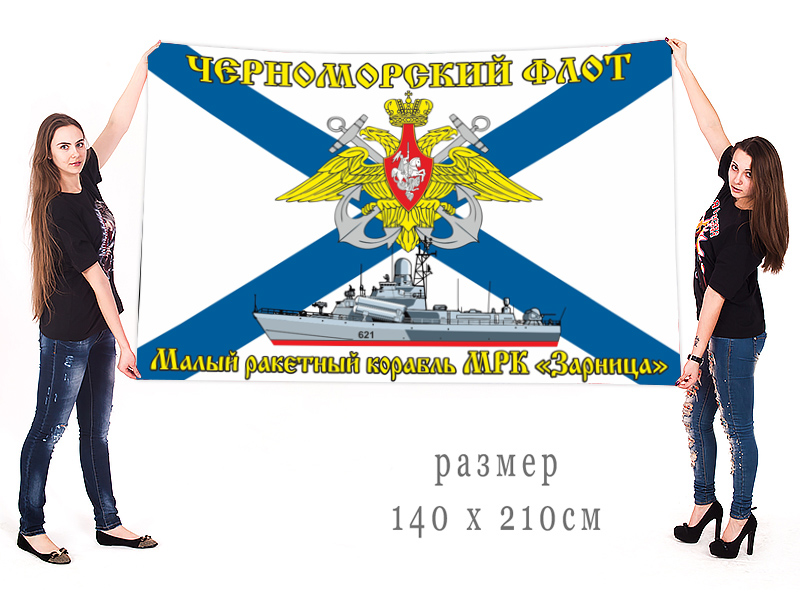 "Большой флаг МРК ""Зарница"""