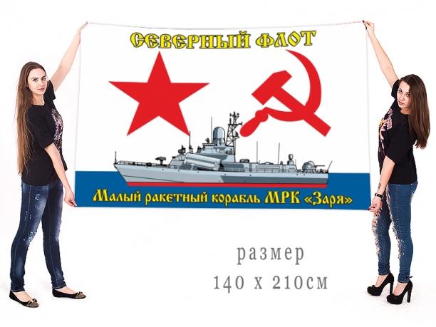 Большой флаг МРК Заря Северного флота