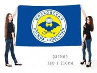Большой флаг МСС
